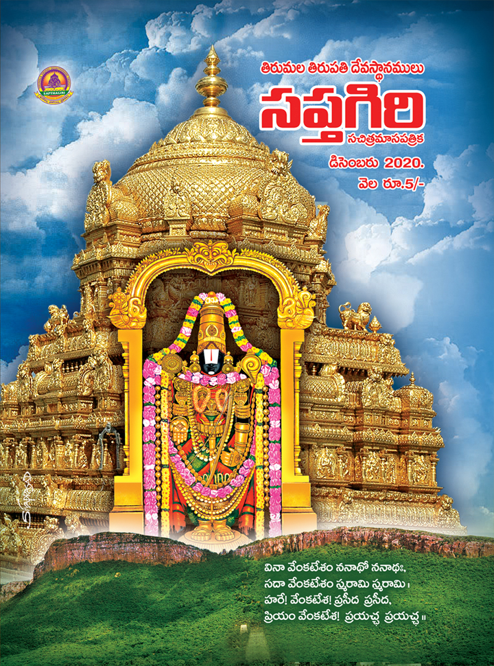 01_Telugu Sapthagiri December  Book_2020